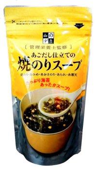 あごだし仕立て焼きのりスープ48g