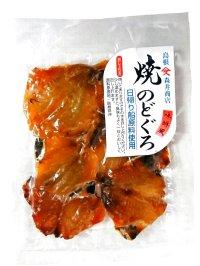 焼きのどぐろ (味醂風)50g