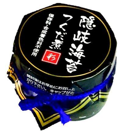 画像2: 【送料無料】保存料 着色料 無添加 隠岐海苔入り佃煮 120g ×4個