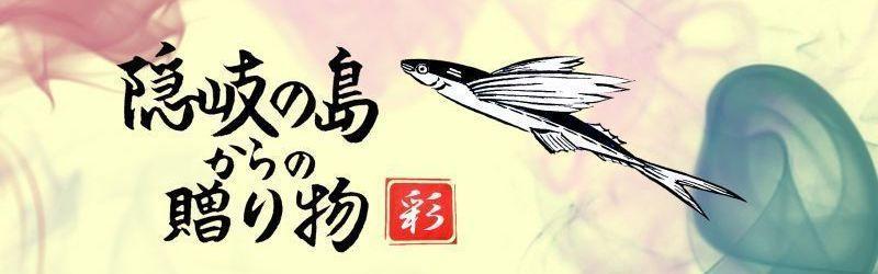 海産物 味彩海道